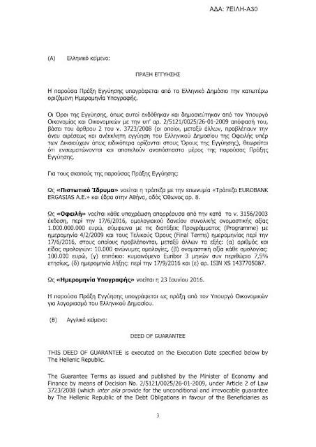 TSAK-EUROBANK-p3.jpg