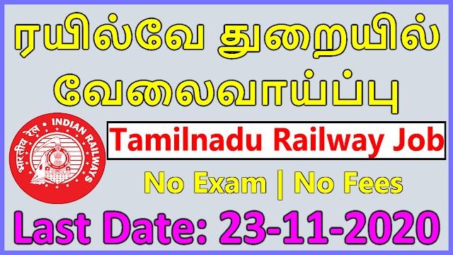 தமிழ்நாட்டில் ரயில்வே துறையில் வேலைவாய்ப்பு 2020 | Tamilnadu Railway Recruitment 2020