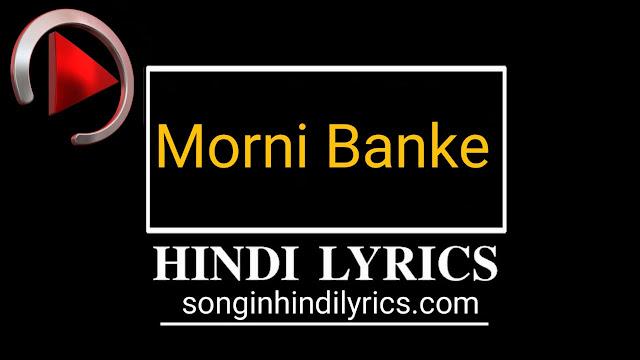 मोरनी बनके - MORNI BANKE LYRICS – Badhaai Ho