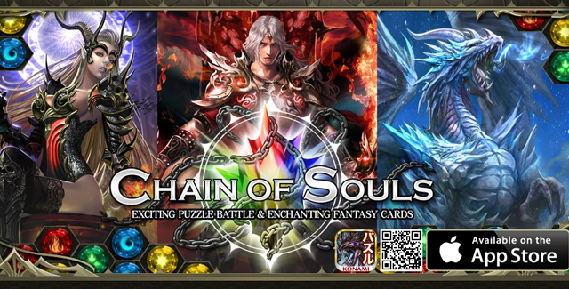 Konami Chain of Souls