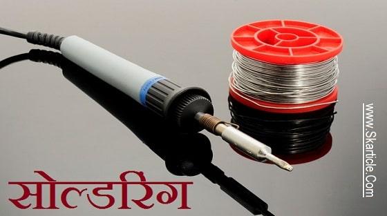 Soldering in hindi