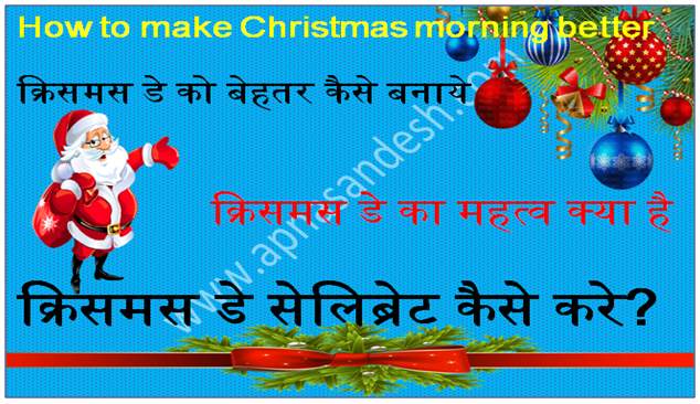 How to make Christmas morning better - क्रिसमस डे को बेहतर कैसे बनाये - अपना संदेश - Apna Sandesh