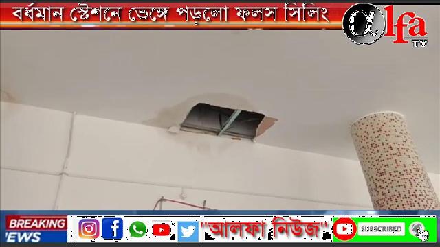 Newly built station ceiling collapse Bardhaman alfa news