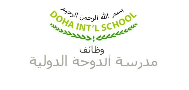 وظائف مدرسين ومدرسات بمدرسة الدوحة الدولية بقطر 2019/2020 | وظائف معلمين ومعلمات بقطر 2020