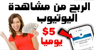 ربح ازيد من 5 دولار يوميا من مشاهدة اليوتيوب على الهاتف - حصريا ربح المال من الهاتف