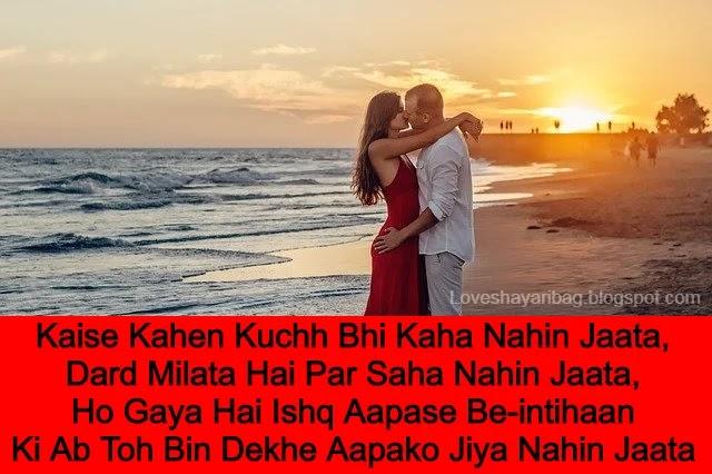 True Love Shayari in Hindi with Images Download 2021