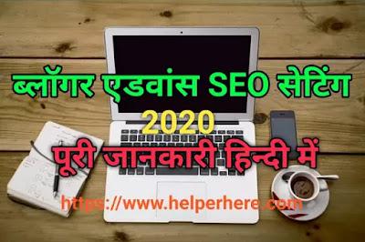 Blogger Advance Seo Setting 2020