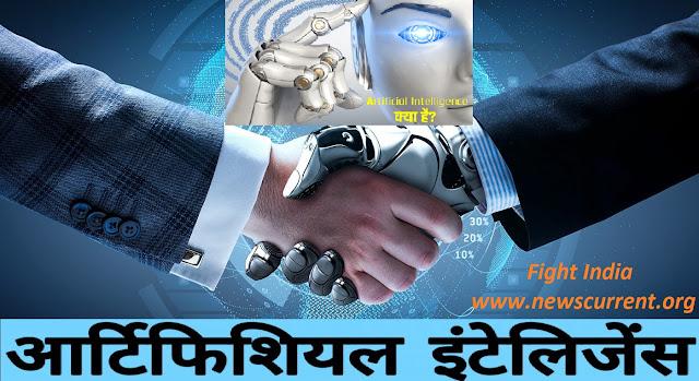 artificial intelligence आर्टिफिशियल इंटेलिजेंस