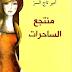 رواية منتجع الساحرات pdf أمير تاج السر
