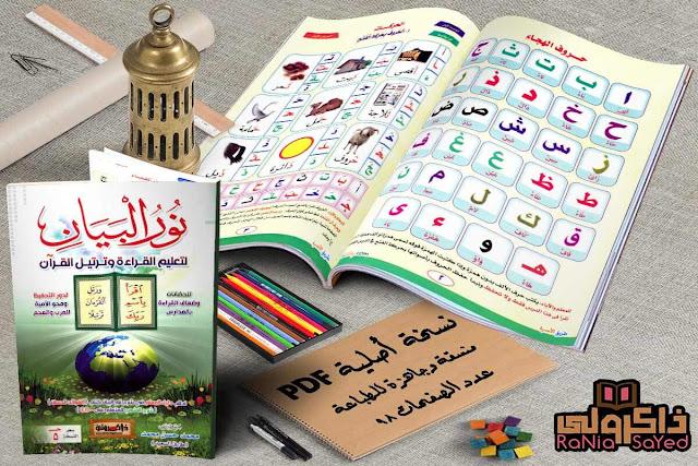 تحميل كتاب نور البيان 2019 لتأسيس اللغة العربية للأطفال
