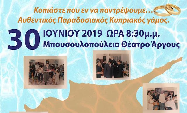Μουσικοχορευτική θεατρική παράσταση από το Λύκειον Ελληνίδων Άργους με παραδοσιακό κυπριακό γάμο