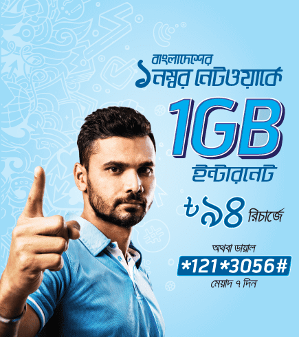 Grameenphone 1GB internet at 94tk