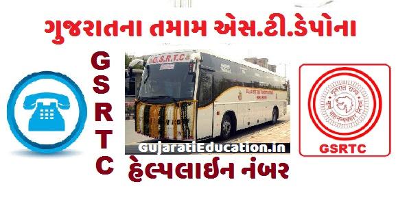 Gujarat ST Bus Depot Inquiry Helpline Numbers | Gujarat All ST Depot Land Line Phone Numbers