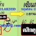 มาแล้ว...เลขเด็ดงวดนี้ 2ตัวตรงๆ หวยซอง เซียนล่างแบ่งปันฟรี งวดวันที่ 1/10/61