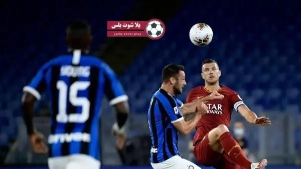موعد مباراة روما وانتر ميلان في الدوري الايطالي