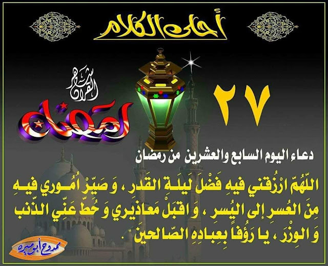 ادعية شهر  رمضان - دعاء اليوم السابع والعشرين