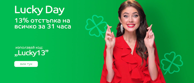 Lucky DAY EMAG