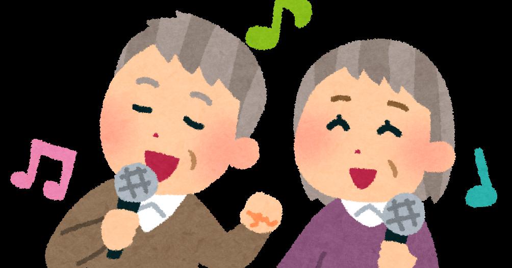カラオケを歌うお爺さんとお婆さんのイラスト かわいいフリー素材集