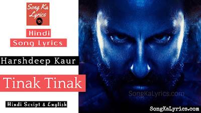 tinak-tinak-lyrics