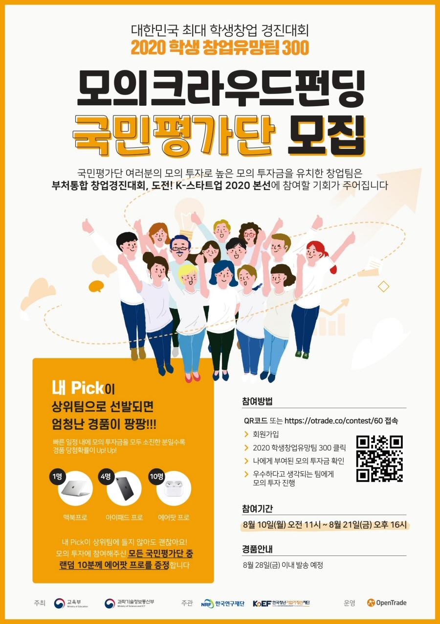 '2020 학생 창업유망팀 300 온라인 경진대회' 개최
