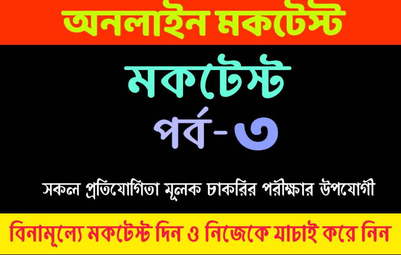 Online Mock test in Bengali : Bangla Quiz Part-3 for All Competitive Exams like WBCS, Rail,Police,Psc,Group-D etc.