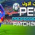 تحميل الابديت الاول لباتش بروفشنال 2  Update V2.1 PES Professionals Patch 2018 للعبة بيس 2018