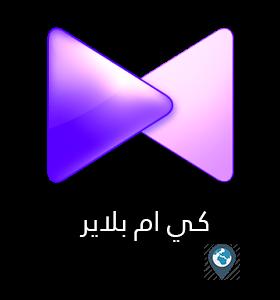 تحميل برنامج كي ام بلاير KMPlayer لـ تشغيل الفيديوهات التالفة