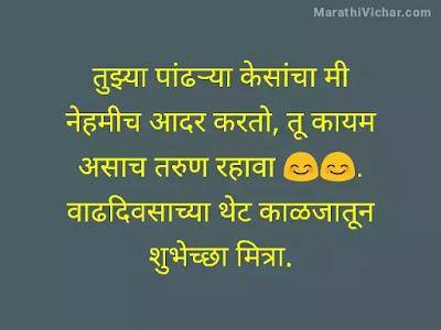 comedy birthday wishes in marathi