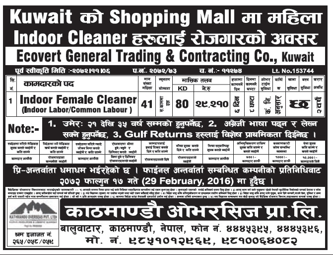 Cleaner Jobs in Kuwait for Nepali, Salary Rs 29,210