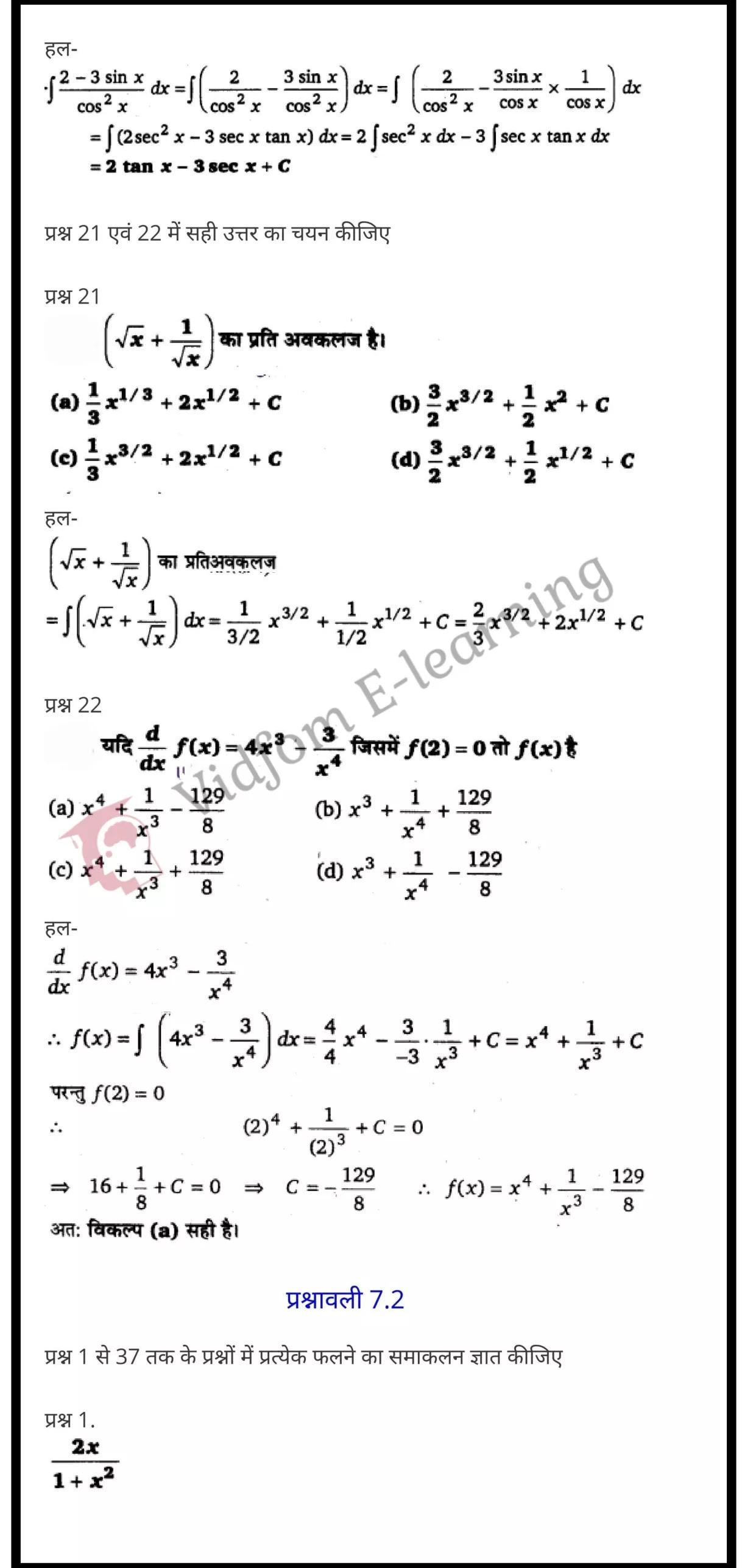 class 12 maths chapter 7 light hindi medium 6