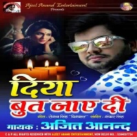 Diya But Jaye Di (Ajeet Anand) new bhojpuri mp3