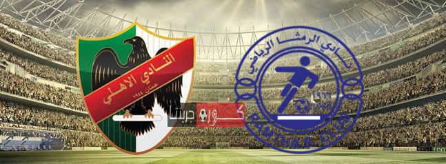 مشاهدة مباراة الأهلي والرمثا بث مباشر اليوم 3-8-2020