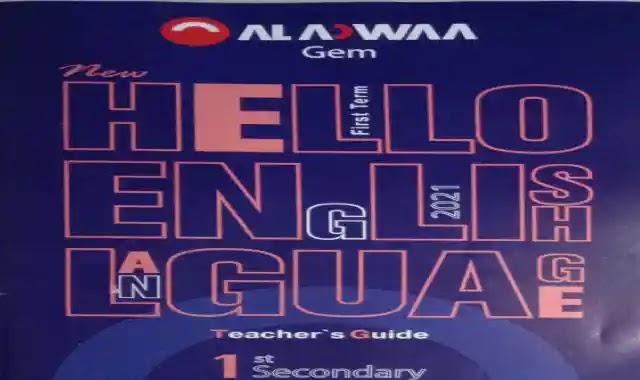 اجابات كتاب جيم Gem للصف الاول الثانوى ترم اول كاملا 2021 من موقع درس انجليزى