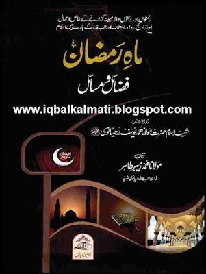 Mahe Ramzan Fazail o Masail