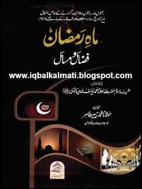 Mahe Ramzan Fazail Wa Masail Pdf Islamic Urdu Book Free Download