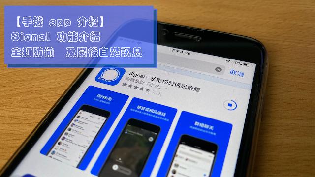 【手機 app 介紹】Signal 功能介紹 主打防偷睇及閱後自焚訊息