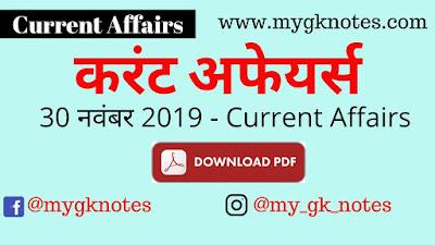 30 November 2019 Current Affairs PDF In Hindi And English