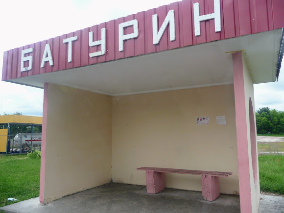 Батурин. Автобусна зупинка на трассі «Київ – Москва»