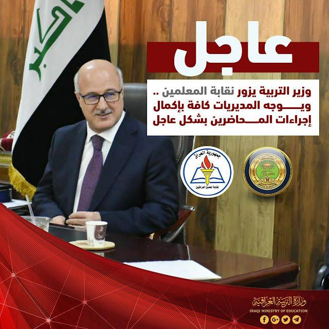 وزير التربية يزور نقابة المعلمين .. ويوجه المديريات كافة بإستكمال إجراءات المحاضرين بشكل عاجل