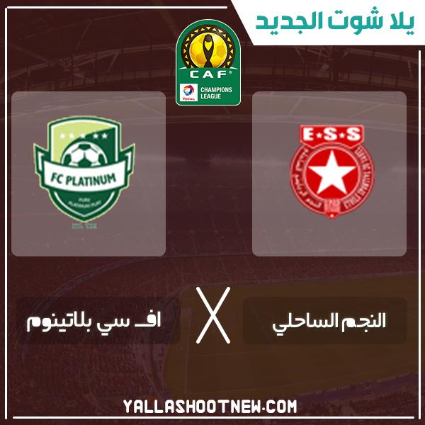 مشاهدة مباراة النجم الساحلي واف سي بلاتينيوم بث مباشر اليوم 1-2-2020 في دوري ابطال افريقيا