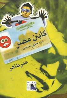 تحميل وقراءة كتاب كابتن مصر تأليف عمر طاهر pdf مجانا