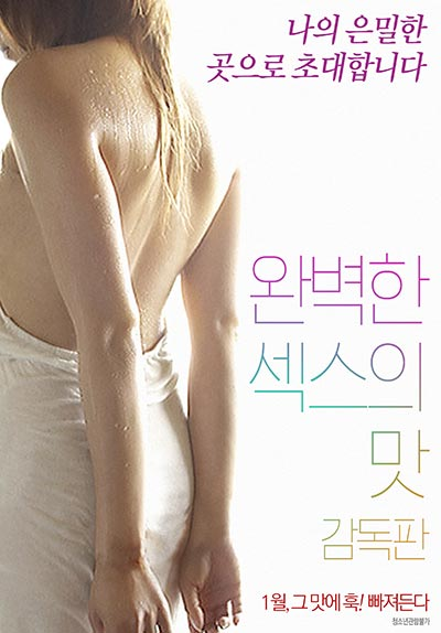 Taste of Perfect Sex (2018) 18+