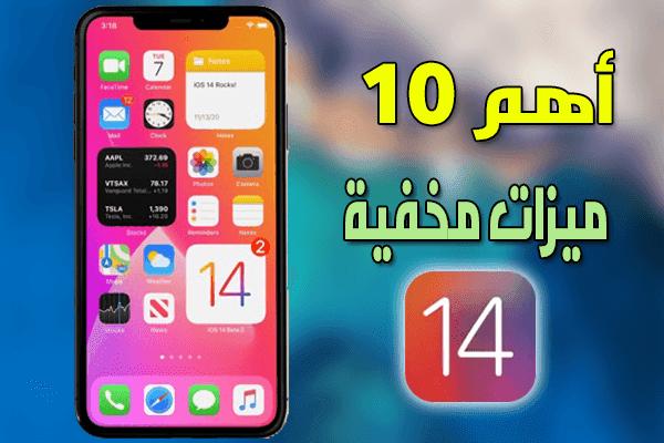 https://www.arbandr.com/2020/07/Top-10-hidden-iphone-features-ios14.html