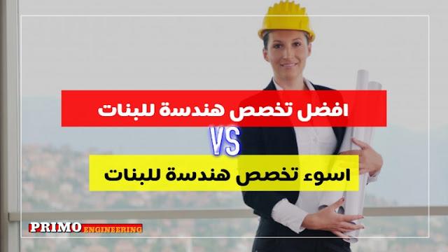 ما هي افضل تخصصات الهندسة للبنات من حيث الراتب | واسوء تخصص هندسة للبنات في مصر