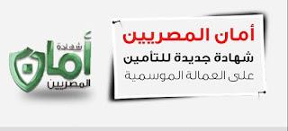 تفاصيل شهادة امان المصريين والتأمين على العمالة