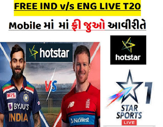 FREE IND v / s ENG LIVE T20   Watch Match Mobile for free in Hotstar