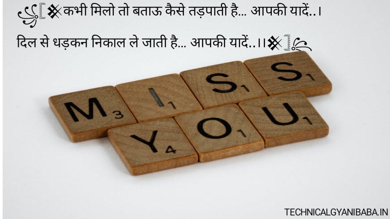 Miss You Status, Miss You shayari, yaad shayari. Miss you SMS