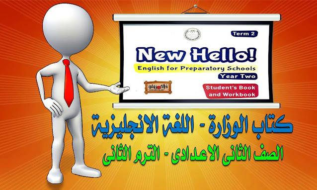 تحميل كتاب اللغة الانجليزية للصف الثانى الاعدادى PDF 2021 الترم الثاني