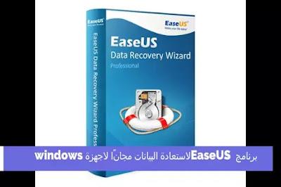 برنامج EaseUS لاستعادة البيانات مجانًا لاجهزة windows