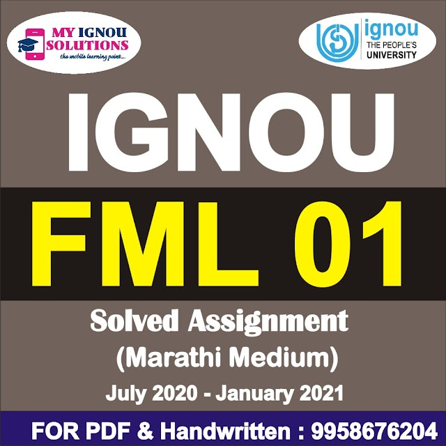 FML 01 Solved Assignment 2020-21